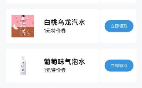 支付宝app搜【全家】反馈1元购饮料券可以继续领,配合