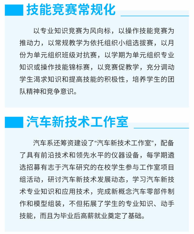 专业介绍 _ 汽车维修(初中起点三年制)-1_r8_c1.jpg