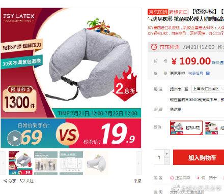 【京东】12点【前1000件】JSY U型乳胶枕【19.9包邮】