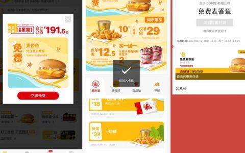 """【0元吃新品麦香鱼汉堡】微信小程序搜索""""麦当劳小程"""
