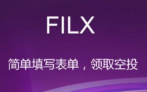 FILX,简单填写ETH钱包地址空投5枚,每次推荐送3枚