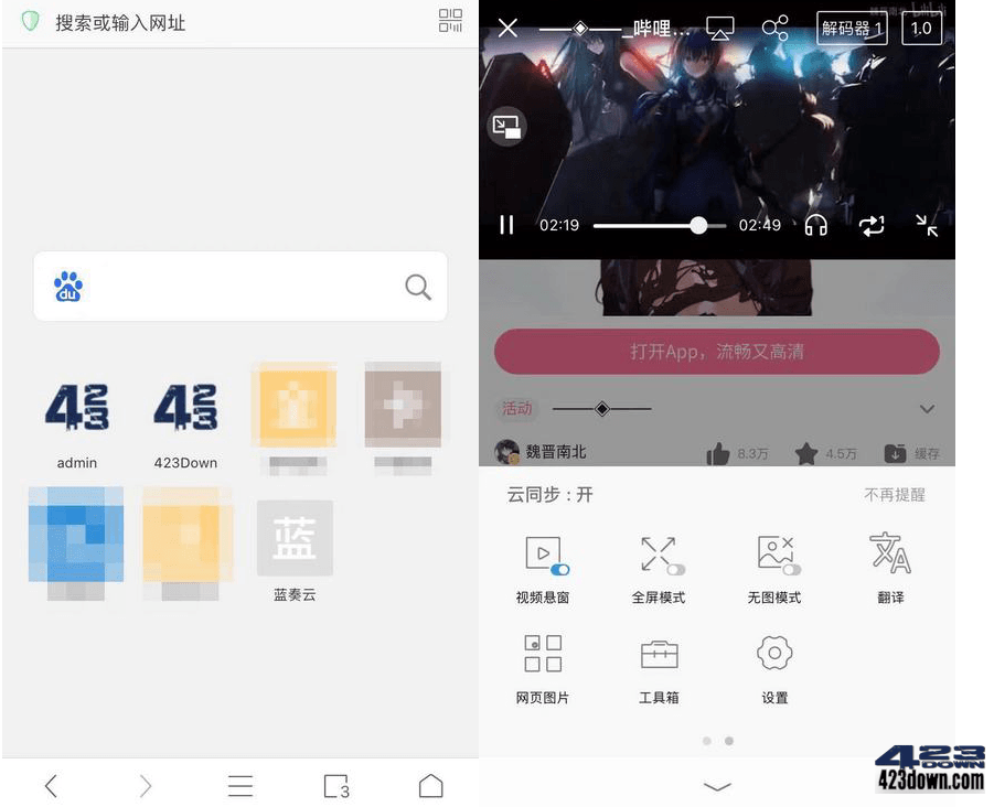 Alook浏览器 v3.9.0 for Android 极简无广告