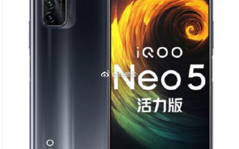 【好价】 vivo iQOO Neo5 活力版vivo iQOO Neo5 活力