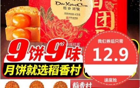 【稻香村】9饼9味月饼礼盒【12.9】稻香村月饼礼盒装