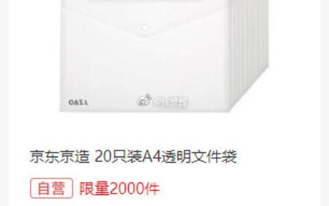 10点秒杀限量2000、7.9+运费卷京东京造  20只装A4透明