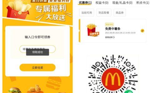 【免费撸一份麦当劳中薯】微信扫码参与->口令:中薯在