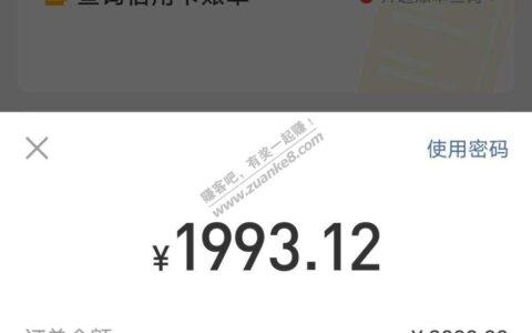 支付宝还款xing/用卡浦发储蓄卡减6.88