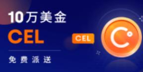 OKEx联合Celsius空投,新用户送2枚CEL,老用户送1.5枚CEL,现在48元枚