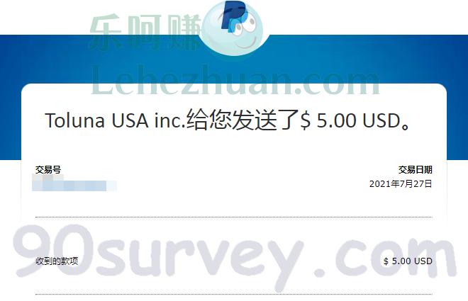 Toluna社区VZ换的一批5美元PayPal今天全部到账,0手续费
