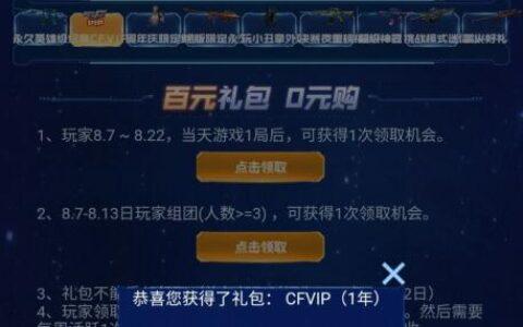 穿越火线抽一年CFVIP会员->基本上都可以中会员!