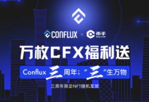Conflux:三周年空投万枚CFX糖果,及限定NFT随机发放