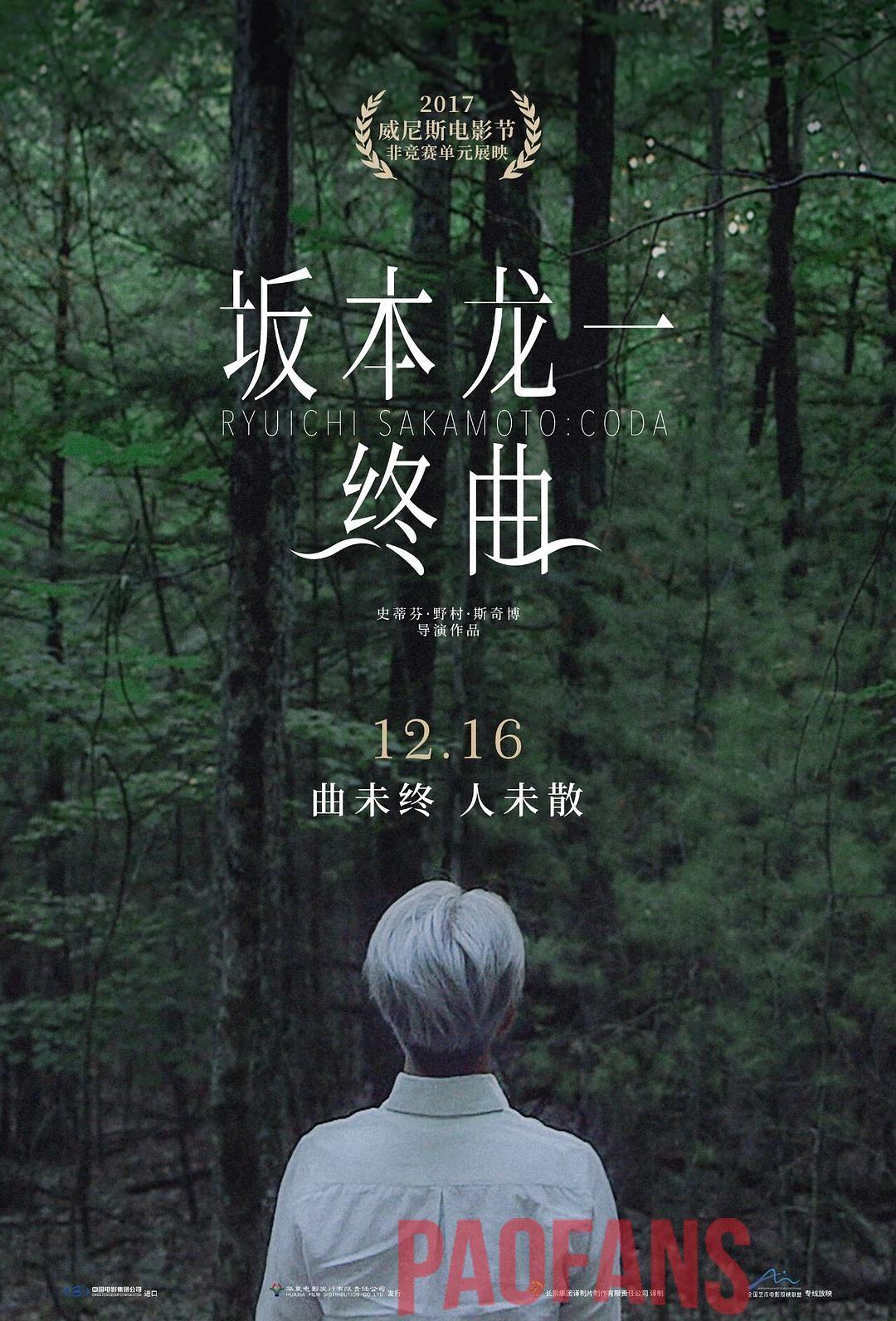 2019高分音乐纪录片《坂本龙一:终曲》BD1080p.日语中字