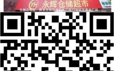 Vx扫码 南京地区可用 永辉线上超市100无门槛券
