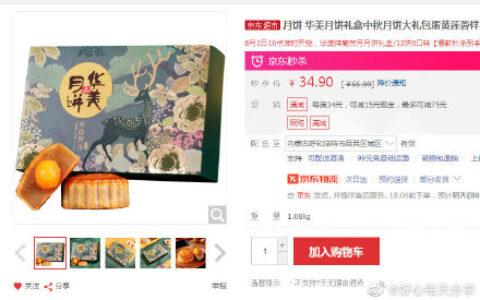 【京东】华美 月饼礼盒630g 拍下【19.9】月饼 华美月