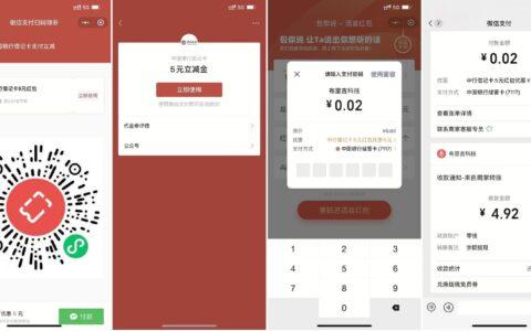 【中行每月领5元红包】微信扫码(领完就明天去)兑换