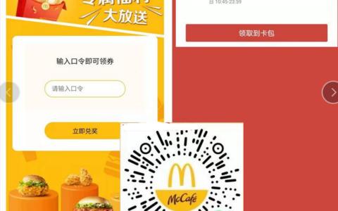 微信扫码,麦当劳任意输入以下口令,领香芋派,需要任