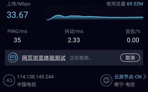 贵州电信破限速