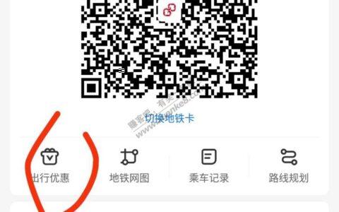 北京地铁20乘车券
