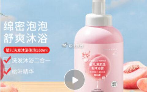 润本 婴儿洗发洗浴二合一550ml润本(RUNBEN)婴儿洗发