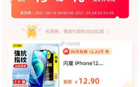 闪魔 iPhone钢化膜【5.8】