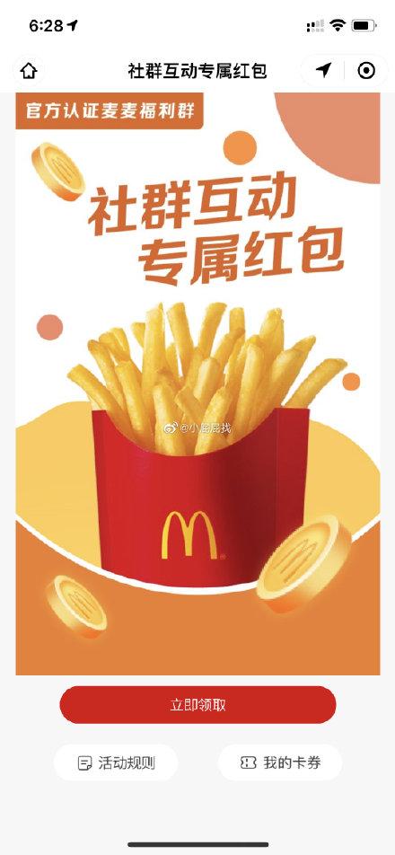 [仅1元]薯霸隐藏吃法:和圣代锁了! 德克士 咔滋薯霸,1