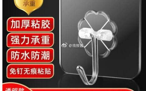 免打孔强力挂钩10个【1.3】挂钩强力承重粘胶贴浴室壁