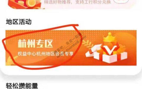 工行立减金,限杭州