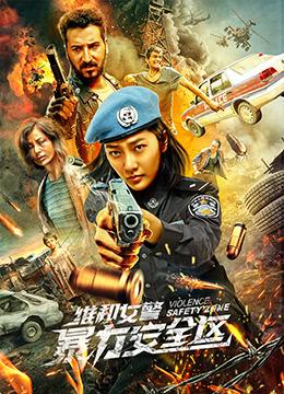 维和女警:暴力安全区