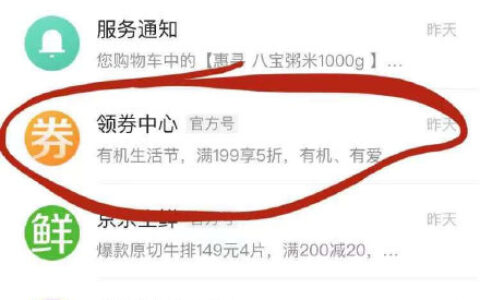 【京东】反馈app右上角消息通知-领券中心-限量粉丝福