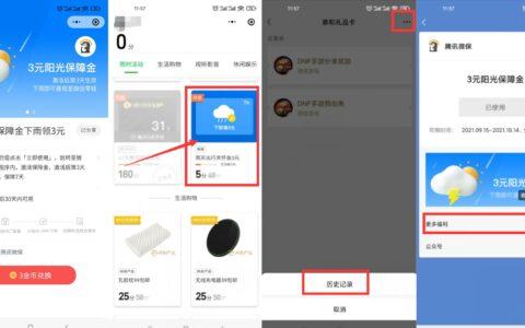 """【保障金下雨领3元红包】微信小程序搜索""""微信支付有"""