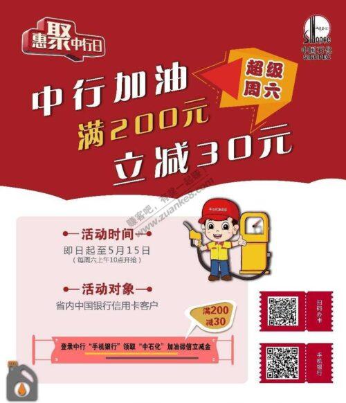 中国银行加油满200-30 中国石化特惠10点优惠,好用加果