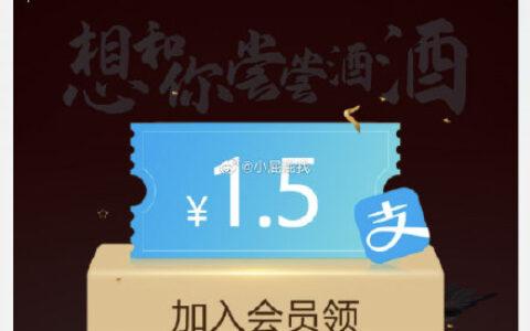 古井贡酒官方旗舰店 点店铺首页 看看有无弹出1.5元入