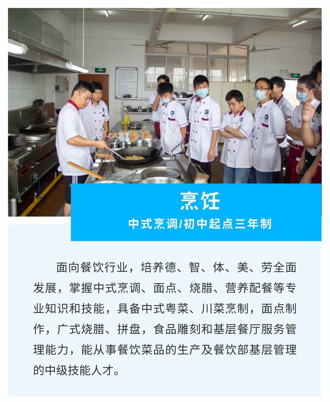 烹饪(中式烹调_初中起点三年制)-1_r1_c1.jpg
