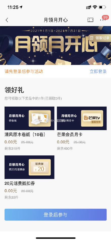 招商银行APP 月领月开心 北京客户+达标5万资产 可领取