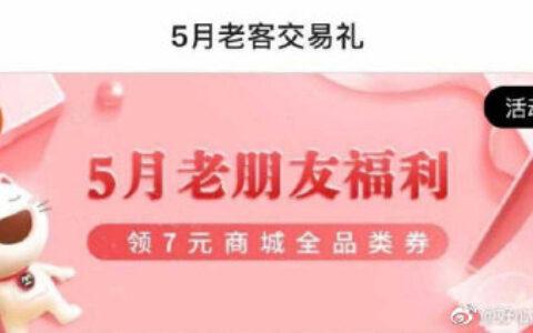【招行】掌上生活app首页-活动日历-限量领8元红包-下
