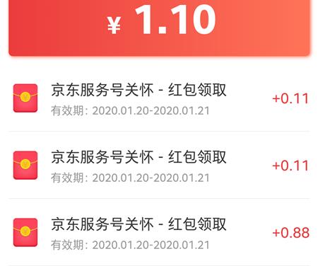 查看京东粉丝周年账单领无门槛红包