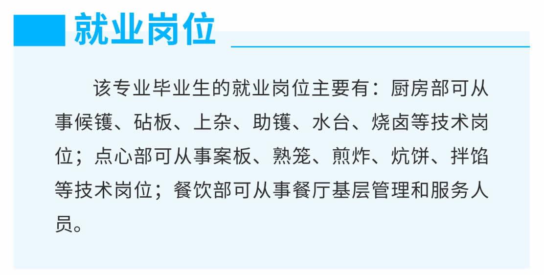 烹饪(中式烹调_初中起点三年制)-1_r4_c1.jpg