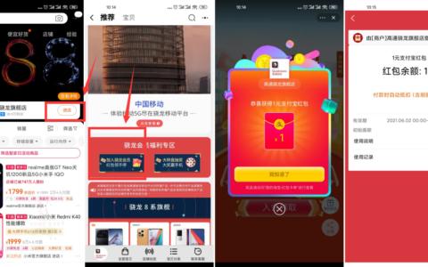 """【领1元淘宝天猫购物红包】手机淘宝搜索""""高通骁龙旗"""