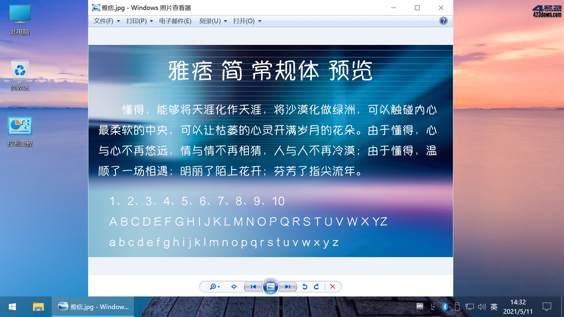 Windows 10 LTSC 2019不忘初心美化精简版-QQ前线乐园