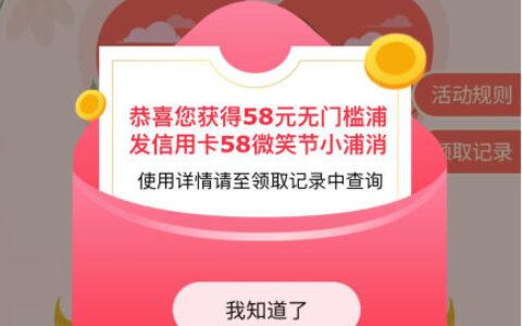 【浦发银行】反馈今天信用卡消费满58元有抽奖,中了58
