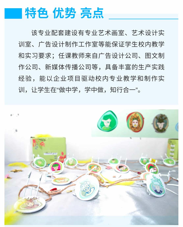 计算机广告制作(高中起点三年制)-1_r5_c1.jpg