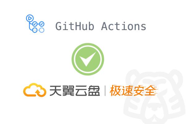 利用Github Action为天翼云盘自动签到/抽奖,每月扩容3G+