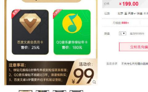 QQ音乐绿钻年卡+文库月卡【99】刚需类QQ音乐豪华绿钻