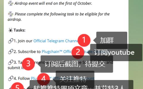 PLUGchain:对10000名参与者空投300枚PLUD代币,价值5USDT,推荐1人得20枚PLUG