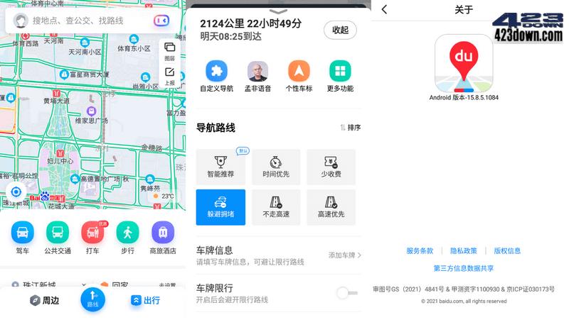 百度地图谷歌版v15.8.5(1085) - Google Play
