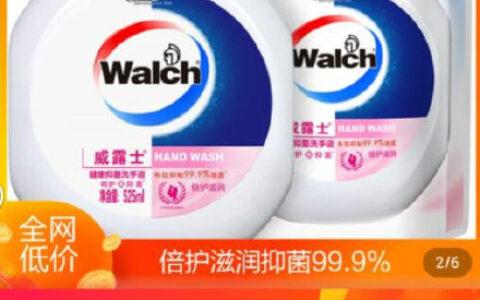 【补贴会场】 搜索【威露士】威露士 健康抑菌洗手液 5