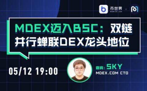 【直播实录】MDEX迈入BSC:双链并行蝉联DEX龙头地位