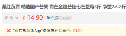极速版价格3.9菓红蔬青 精选国产芒果 青芒金煌芒桂七
