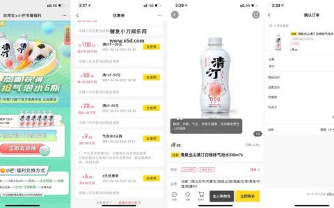 【白嫖】小芒老用户免费0撸6瓶汽水包邮