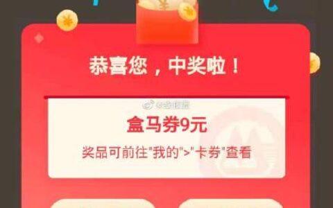 招行限制上海地区可抽奖,一般是盒马券